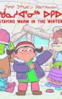 Mia and the Monsters: Staying Warm in the Winter (English/Inuktitut)