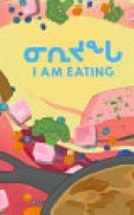 I Am Eating (English/Inuktitut)