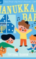 Indestructibles: Hanukkah Baby